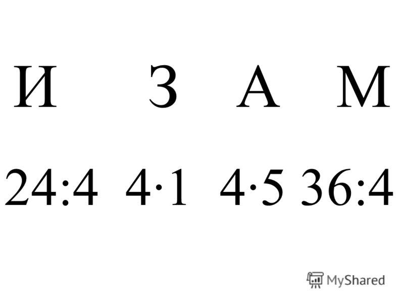 И З АМ 24:44·1 4·5 36:4