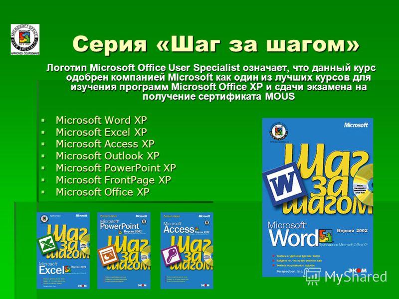Логотип Microsoft Office User Specialist означает, что данный курс одобрен компанией Microsoft как один из лучших курсов для изучения программ Microsoft Office XP и сдачи экзамена на получение сертификата MOUS Microsoft Word ХР Microsoft Word ХР Micr