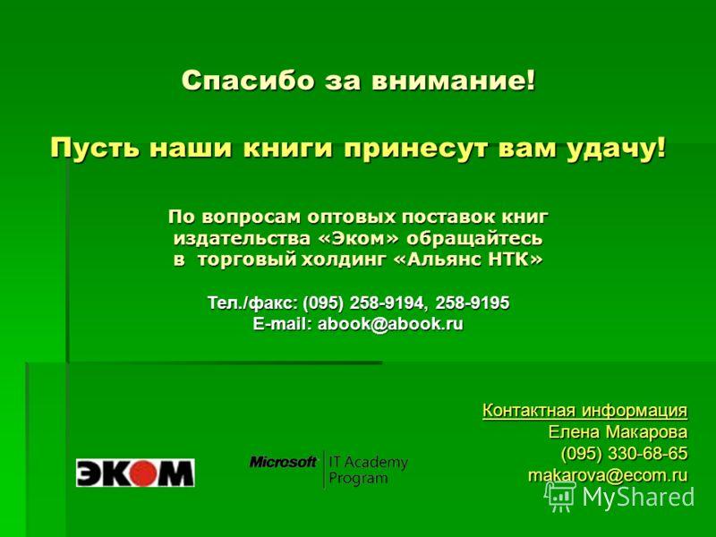 Контактная информация Елена Макарова (095) 330-68-65 makarova@ecom.ru Спасибо за внимание! Пусть наши книги принесут вам удачу! По вопросам оптовых поставок книг издательства «Эком» обращайтесь в торговый холдинг «Альянс НТК» Тел./факс: (095) 258-919