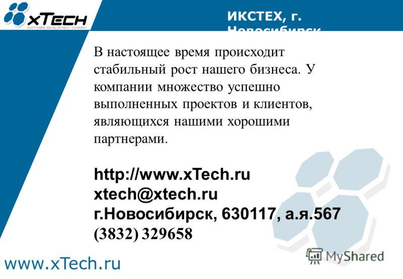 www.xTech.ru ИКСТЕХ, г. Новосибирск В настоящее время происходит стабильный рост нашего бизнеса. У компании множество успешно выполненных проектов и клиентов, являющихся нашими хорошими партнерами. http://www.xTech.ru xtech@xtech.ru г.Новосибирск, 63