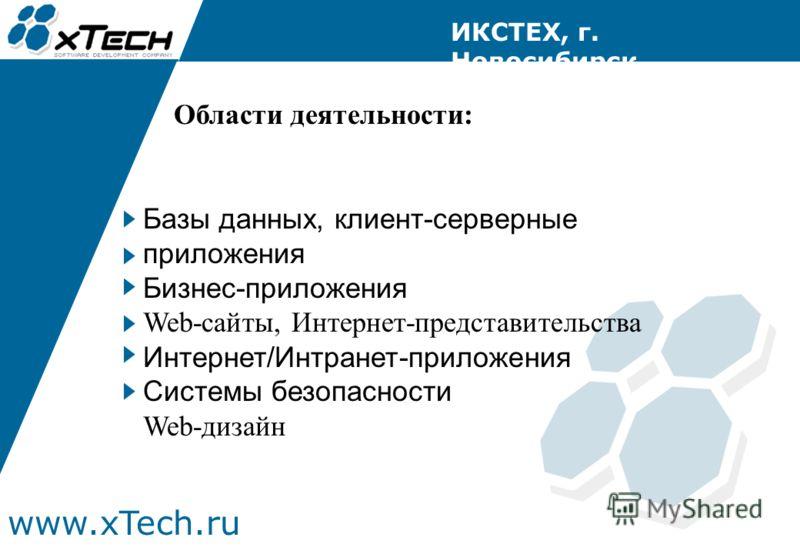 www.xTech.ru ИКСТЕХ, г. Новосибирск Области деятельности: Базы данных, клиент-серверные приложения Бизнес-приложения Web-сайты, Интернет-представительства Интернет/Интранет-приложения Системы безопасности Web-дизайн