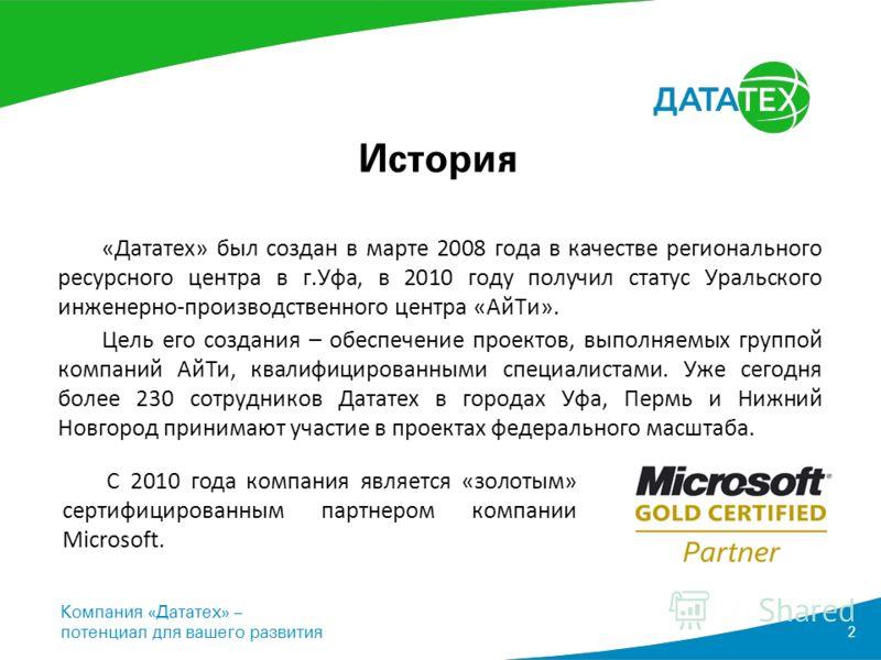 2 История «Дататех» был создан в марте 2008 года в качестве регионального ресурсного центра в г.Уфа, в 2010 году получил статус Уральского инженерно-производственного центра «АйТи». Цель его создания – обеспечение проектов, выполняемых группой компан