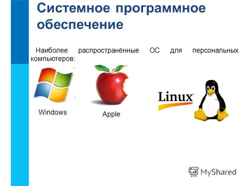 Windows Apple Наиболее распространённые ОС для персональных компьютеров: Системное программное обеспечение