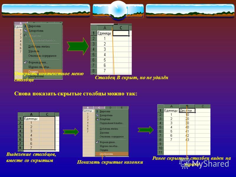 Открыть контекстное меню столбца Столбец В скрыт, но не удалён Снова показать скрытые столбцы можно так: Показать скрытые колонки Выделение столбцов, вместе со скрытым Ранее скрытый столбец виден на экране