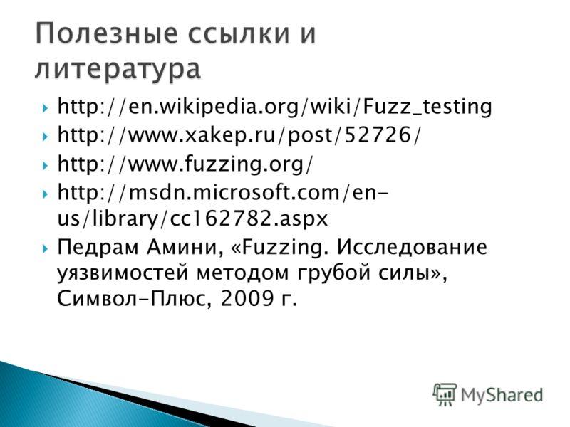 http://en.wikipedia.org/wiki/Fuzz_testing http://www.xakep.ru/post/52726/ http://www.fuzzing.org/ http://msdn.microsoft.com/en- us/library/cc162782.aspx Педрам Амини, «Fuzzing. Исследование уязвимостей методом грубой силы», Символ-Плюс, 2009 г.