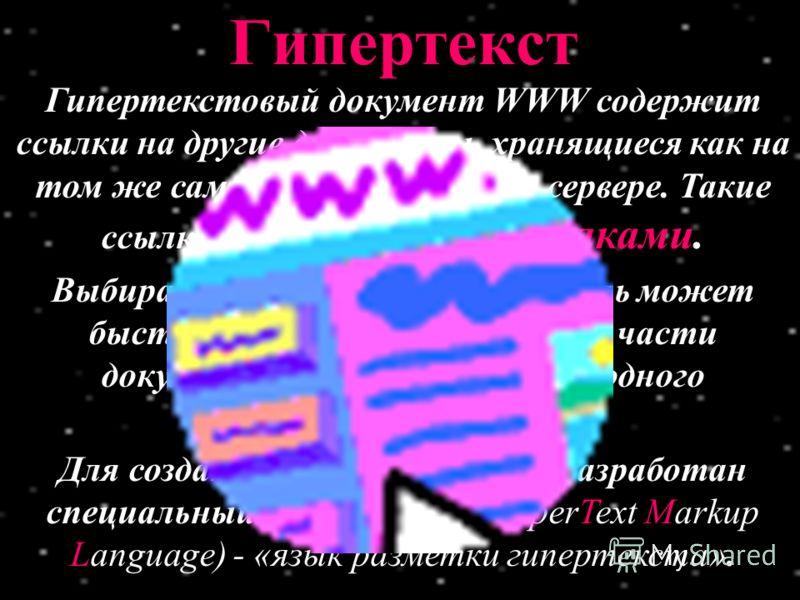 – это распределенная информационная система мультимедиа, основанная на гипертекстe. Информация хранится на WWW-серверах, пользователи просматривают информацию при помощи программ – WWW-браузеров. Взаимодействие клиент-сервер происходит по протоколу H