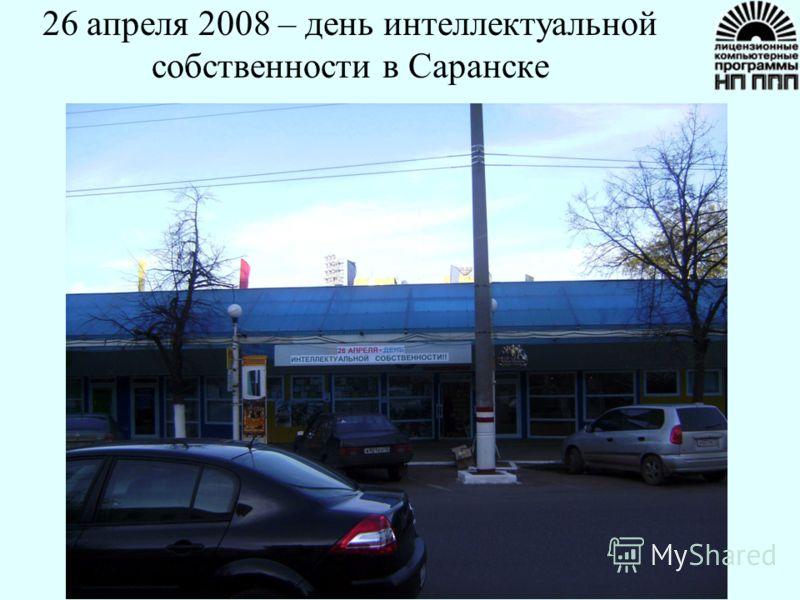 26 апреля 2008 – день интеллектуальной собственности в Саранске