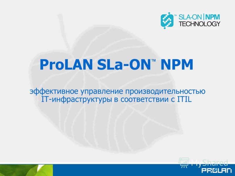 ProLAN SLa-ON NPM эффективное управление производительностью IT-инфраструктуры в соответствии с ITIL