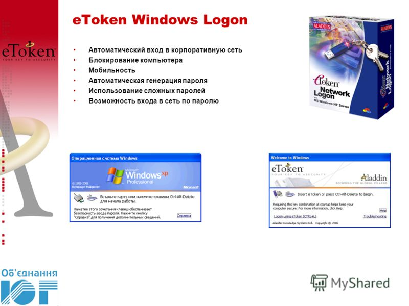 eToken Windows Logon Автоматический вход в корпоративную сеть Блокирование компьютера Мобильность Автоматическая генерация пароля Использование сложных паролей Возможность входа в сеть по паролю