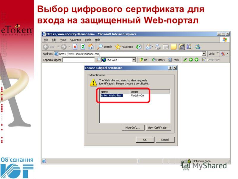 Выбор цифрового сертификата для входа на защищенный Web-портал