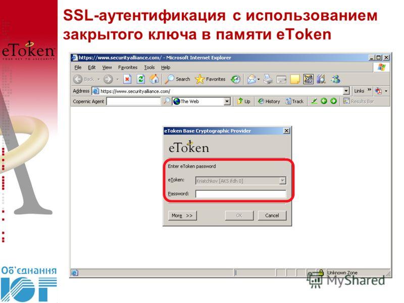 SSL-аутентификация с использованием закрытого ключа в памяти eToken