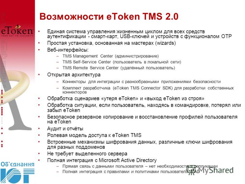 Единая система управления жизненным циклом для всех средств аутентификации - смарт-карт, USB-ключей и устройств с функционалом OTP Простая установка, основанная на мастерах (wizards) Веб-интерфейсы: –TMS Management Center (администрирование) –TMS Sel