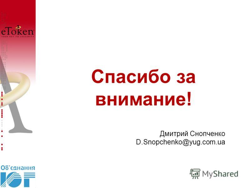Спасибо за внимание! Дмитрий Снопченко D.Snopchenko@yug.com.ua
