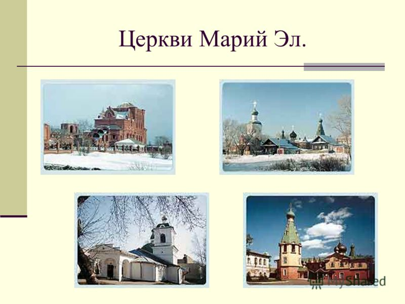 Церкви Марий Эл.