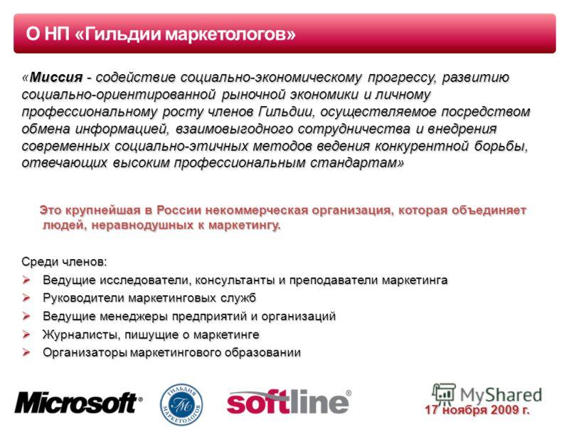 17 ноября 2009 г. О НП «Гильдии маркетологов» Это крупнейшая в России некоммерческая организация, которая объединяет людей, неравнодушных к маркетингу. Это крупнейшая в России некоммерческая организация, которая объединяет людей, неравнодушных к марк