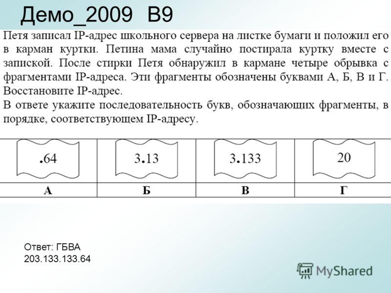 Демо_2009 В9 Ответ: ГБВА 203.133.133.64