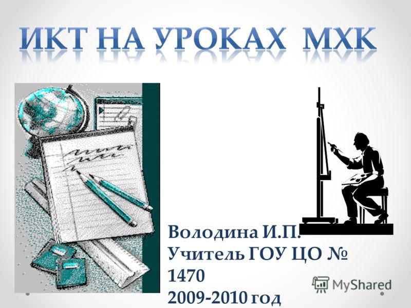 Володина И.П. Учитель ГОУ ЦО 1470 2009-2010 год