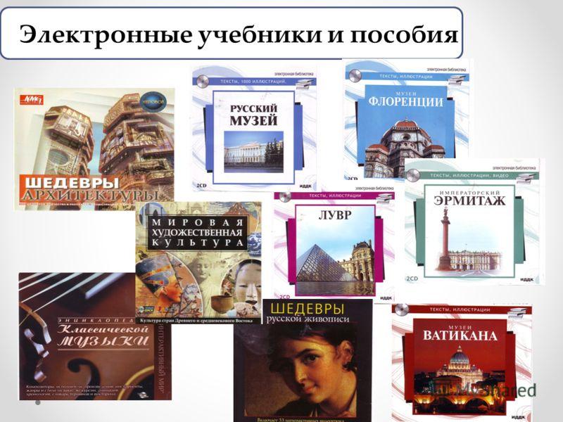 Электронные учебники и пособия