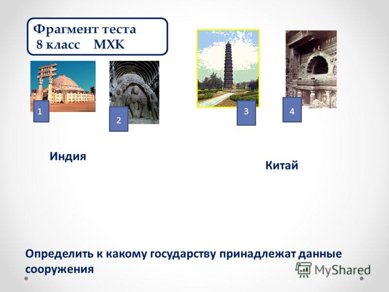Фрагмент теста 7 класс Фрагмент теста 8 класс МХК 1 2 34 Индия Китай Определить к какому государству принадлежат данные сооружения