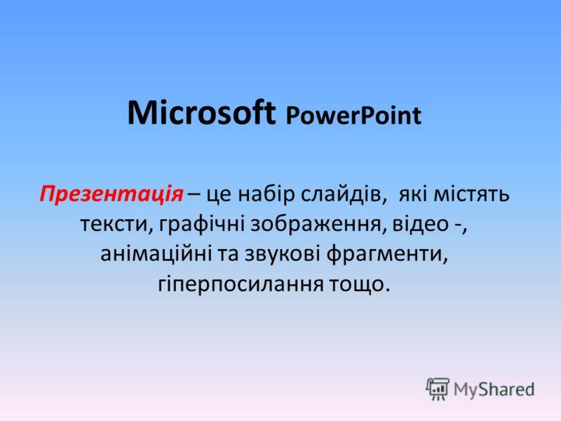 Презентація – це набір слайдів, які містять тексти, графічні зображення, відео -, анімаційні та звукові фрагменти, гіперпосилання тощо. Microsoft PowerPoint