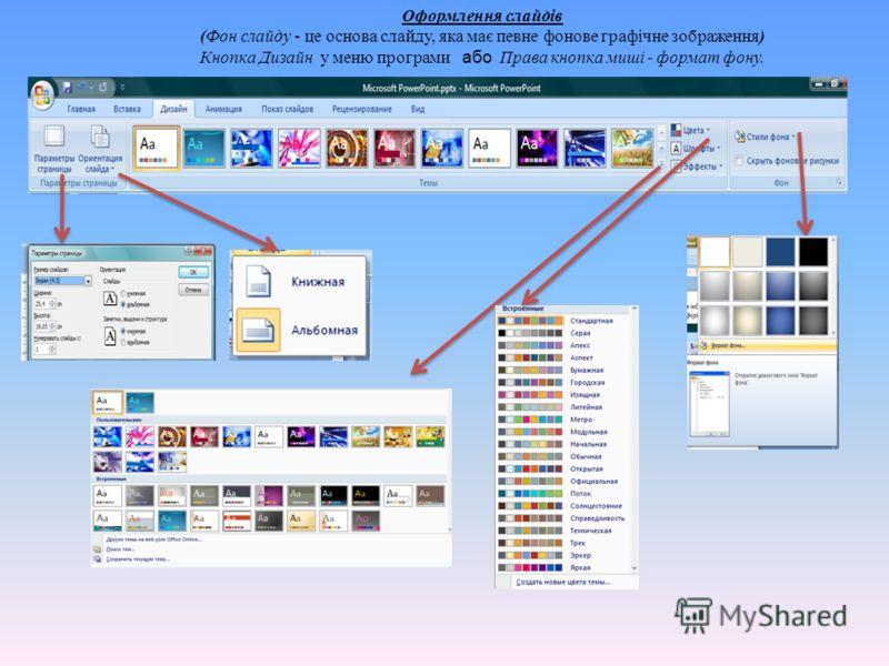 Оформлення слайдів (Фон слайду - це основа слайду, яка має певне фонове графічне зображення) Кнопка Дизайн у меню програми або Права кнопка миші - формат фону.