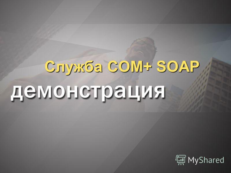 Служба COM+ SOAP