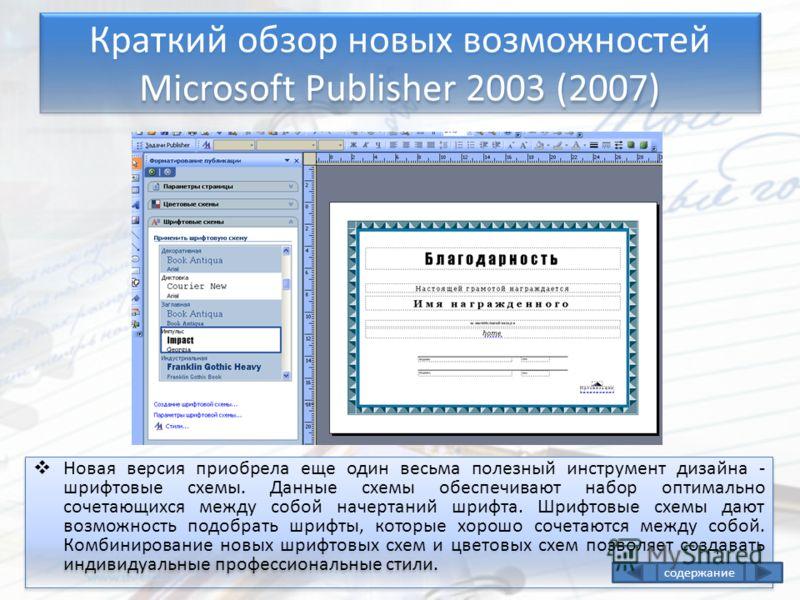 Краткий обзор новых возможностей Microsoft Publisher 2003 (2007) Новая версия приобрела еще один весьма полезный инструмент дизайна - шрифтовые схемы. Данные схемы обеспечивают набор оптимально сочетающихся между собой начертаний шрифта. Шрифтовые сх
