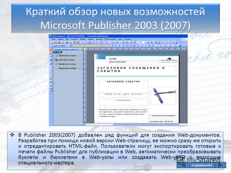 Краткий обзор новых возможностей Microsoft Publisher 2003 (2007) В Publisher 2003(2007) добавлен ряд функций для создания Web-документов. Разработав при помощи новой версии Web-страницу, ее можно сразу же открыть и отредактировать HTML-файл. Пользова