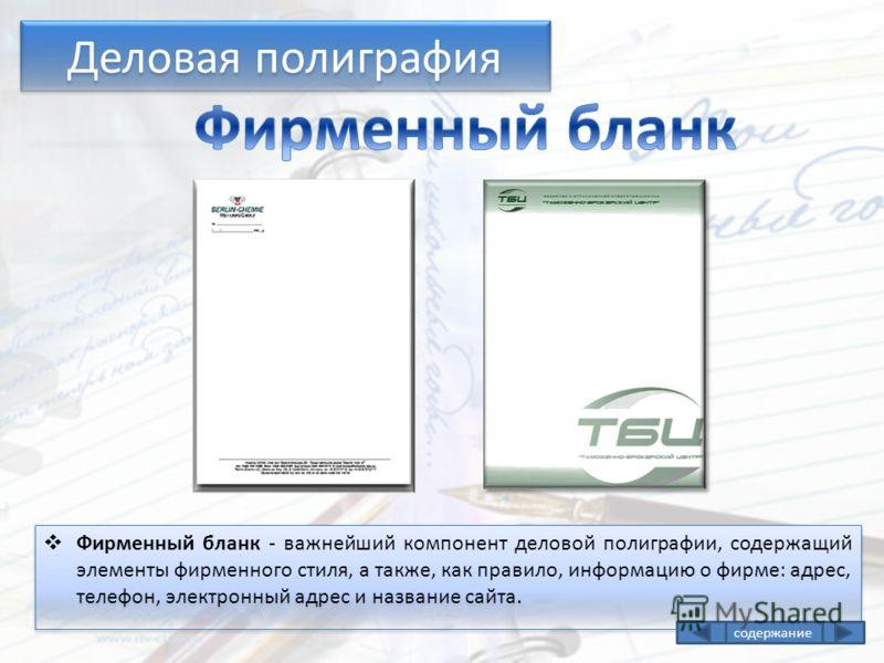 Фирменный бланк - важнейший компонент деловой полиграфии, содержащий элементы фирменного стиля, а также, как правило, информацию о фирме: адрес, телефон, электронный адрес и название сайта. Деловая полиграфия содержание