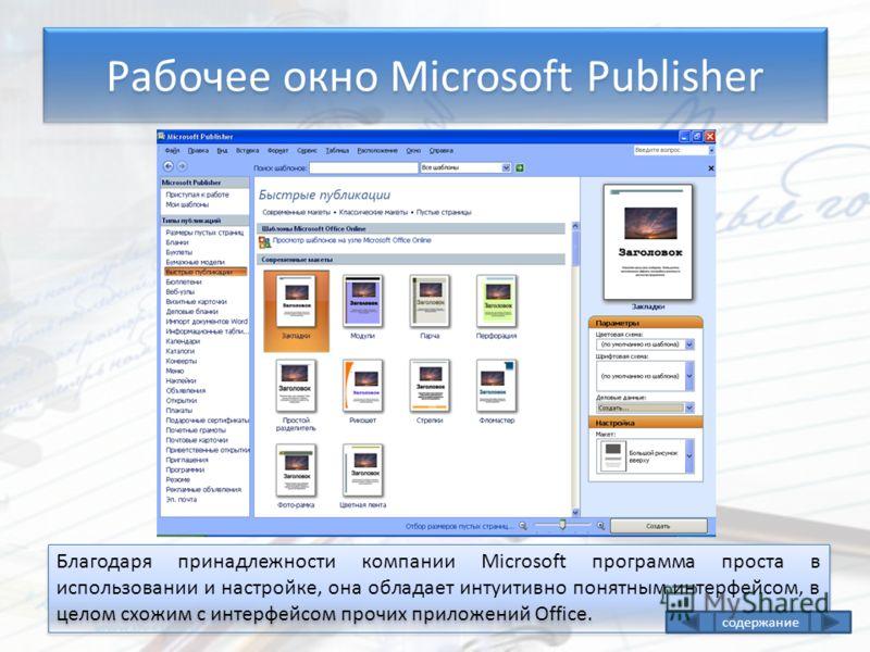 Рабочее окно Microsoft Publisher Благодаря принадлежности компании Microsoft программа проста в использовании и настройке, она обладает интуитивно понятным интерфейсом, в целом схожим с интерфейсом прочих приложений Office. содержание