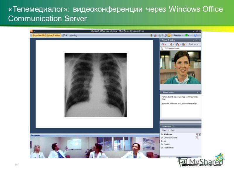 «Телемедиалог»: видеоконференции через Windows Office Communication Server 19