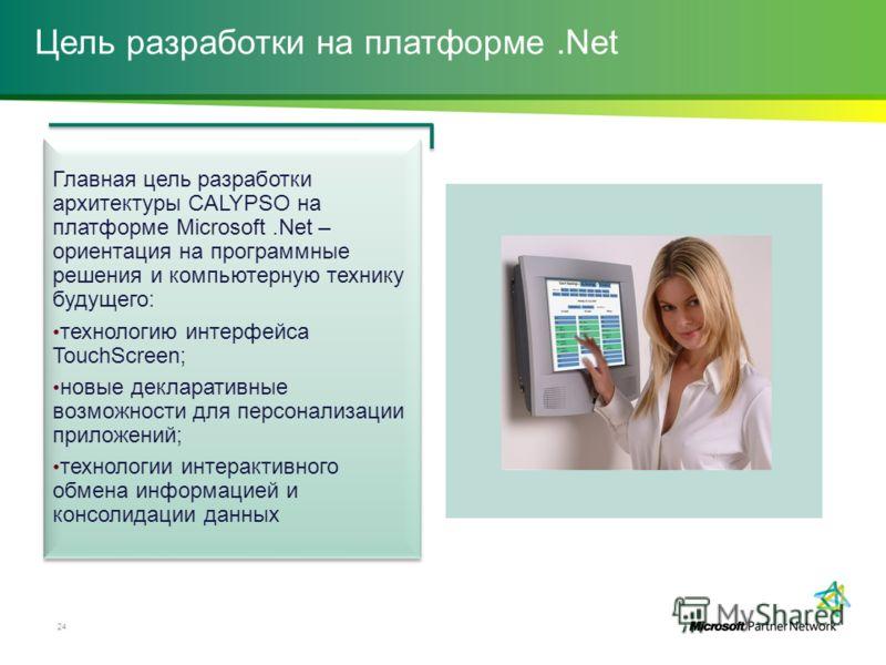 Цель разработки на платформе.Net 24 Главная цель разработки архитектуры CALYPSO на платформе Microsoft.Net – ориентация на программные решения и компьютерную технику будущего: технологию интерфейса TouchScreen; новые декларативные возможности для пер
