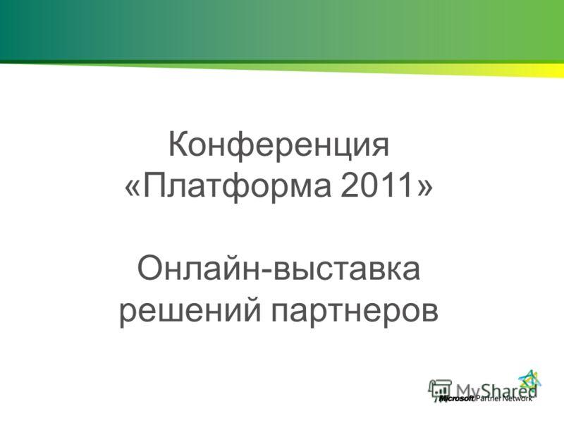 Конференция «Платформа 2011» Онлайн-выставка решений партнеров