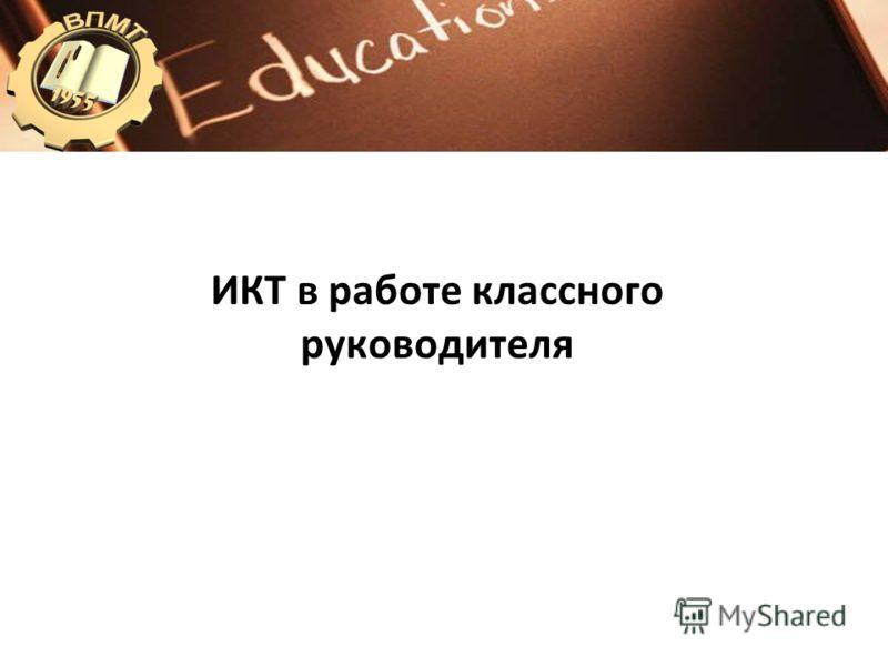 ИКТ в работе классного руководителя