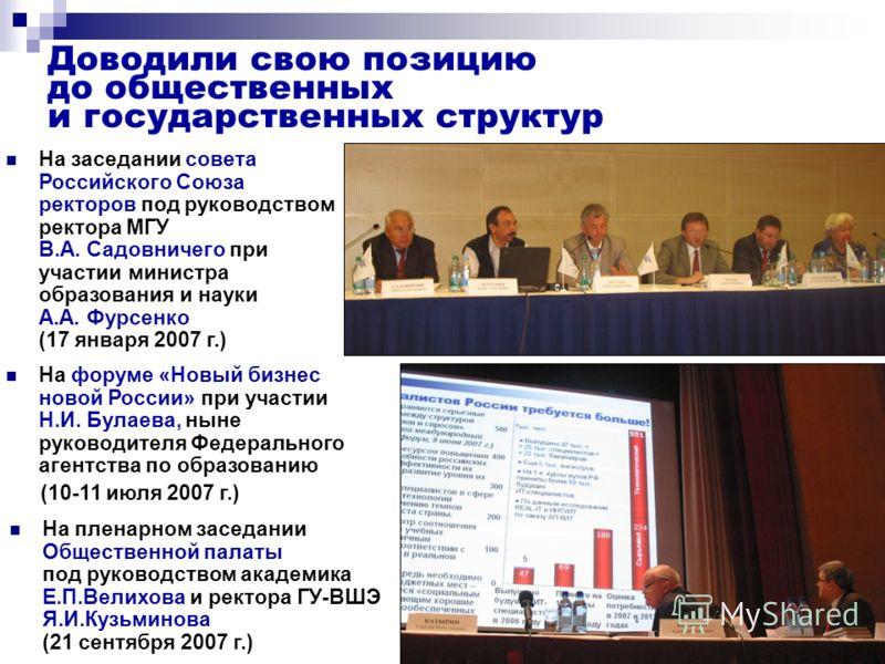 Доводили свою позицию до общественных и государственных структур На форуме «Новый бизнес новой России» при участии Н.И. Булаева, ныне руководителя Федерального агентства по образованию (10-11 июля 2007 г.) На пленарном заседании Общественной палаты п