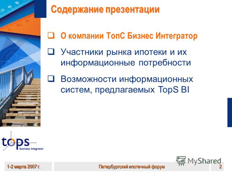 1-2 марта 2007 г.Петербургский ипотечный форум2 Содержание презентации О компании ТопС Бизнес Интегратор Участники рынка ипотеки и их информационные потребности Возможности информационных систем, предлагаемых TopS BI