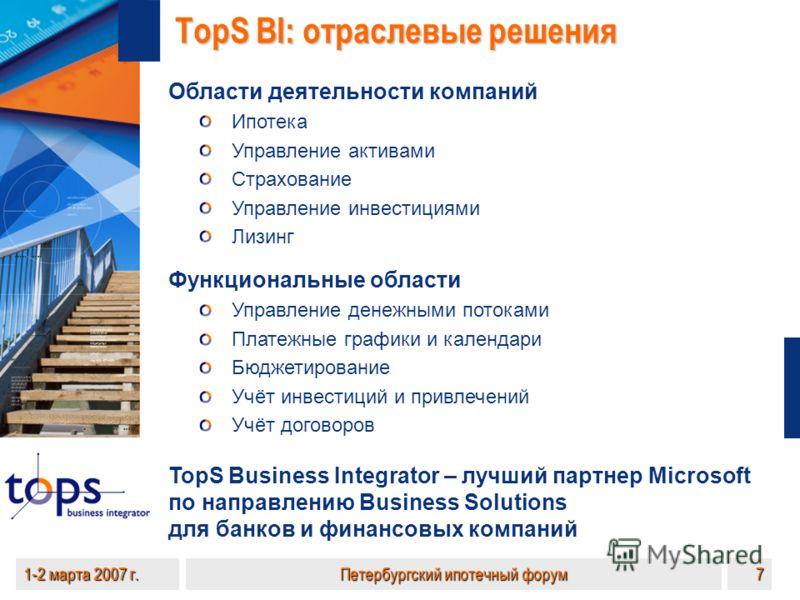 1-2 марта 2007 г.Петербургский ипотечный форум7 TopS BI: отраслевые решения TopS Business Integrator – лучший партнер Microsoft по направлению Business Solutions для банков и финансовых компаний Функциональные области Управление денежными потоками Пл
