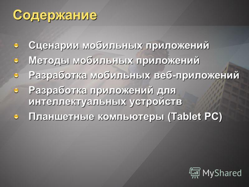 Сценарии мобильных приложений Методы мобильных приложений Разработка мобильных веб-приложений Разработка приложений для интеллектуальных устройств Планшетные компьютеры (Tablet PC) Содержание