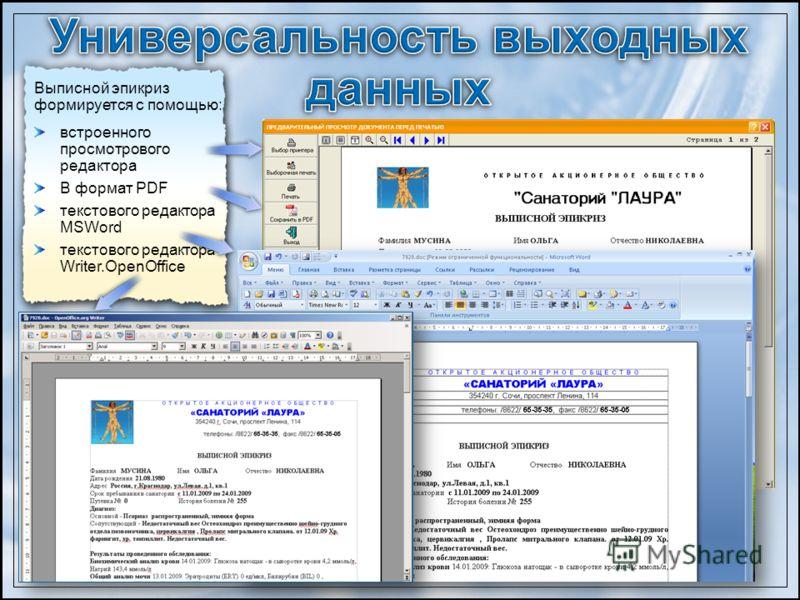 Выписной эпикриз формируется c помощью: встроенного просмотрового редактора В формат PDF текстового редактора MSWord текстового редактора Writer.OpenOffice