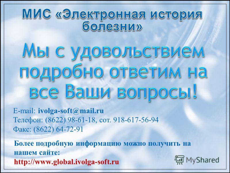 E-mail: ivolga-soft@mail.ru Телефон: (8622) 98-61-18, сот. 918-617-56-94 Факс: (8622) 64-72-91 Более подробную информацию можно получить на нашем сайте: http://www.global.ivolga-soft.ru
