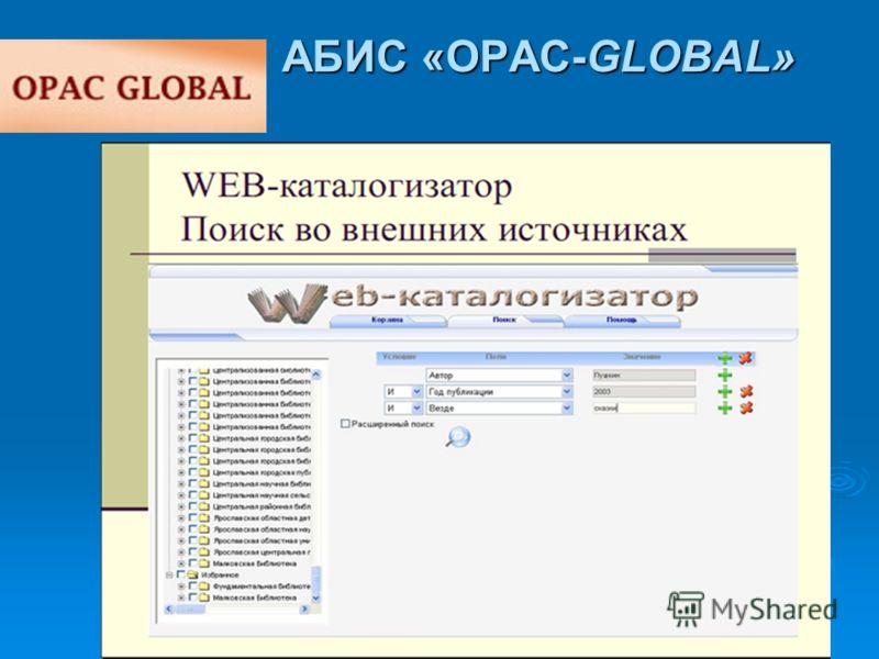 АБИС «OPAC-GLOBAL» АБИС «OPAC-GLOBAL»