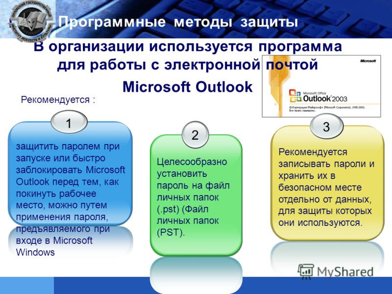 LOGO В организации используется программа для работы с электронной почтой Microsoft Outlook 1 защитить паролем при запуске или быстро заблокировать Microsoft Outlook перед тем, как покинуть рабочее место, можно путем применения пароля, предъявляемого