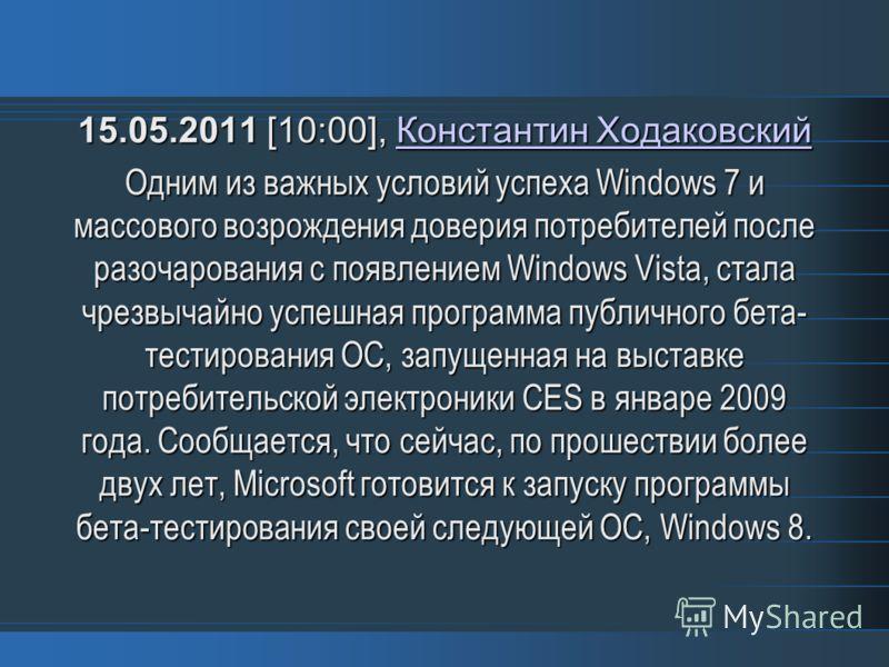 15.05.2011 [10:00], Константин Ходаковский Константин ХодаковскийКонстантин Ходаковский Одним из важных условий успеха Windows 7 и массового возрождения доверия потребителей после разочарования с появлением Windows Vista, стала чрезвычайно успешная п