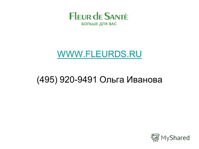 WWW.FLEURDS.RU (495) 920-9491 Ольга Иванова