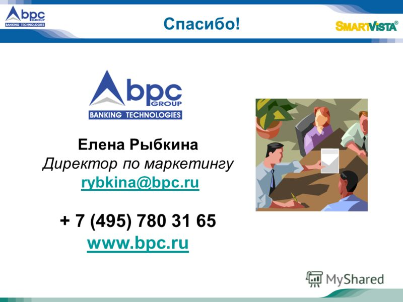 Спасибо! Елена Рыбкина Директор по маркетингу rybkina@bpc.ru + 7 (495) 780 31 65 www.bpc.rurybkina@bpc.ru www.bpc.ru