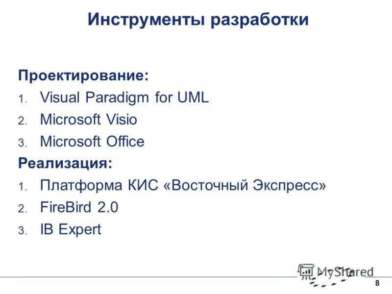 8 Инструменты разработки Проектирование: 1. Visual Paradigm for UML 2. Microsoft Visio 3. Microsoft Office Реализация: 1. Платформа КИС «Восточный Экспресс» 2. FireBird 2.0 3. IB Expert