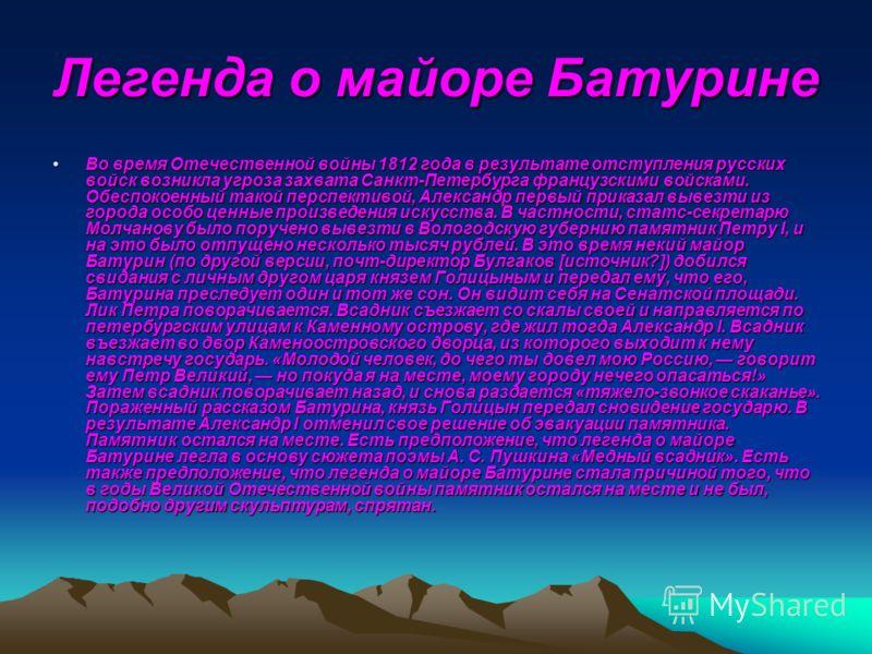 Легенда о майоре Батурине Во время Отечественной войны 1812 года в результате отступления русских войск возникла угроза захвата Санкт-Петербурга французскими войсками. Обеспокоенный такой перспективой, Александр первый приказал вывезти из города особ
