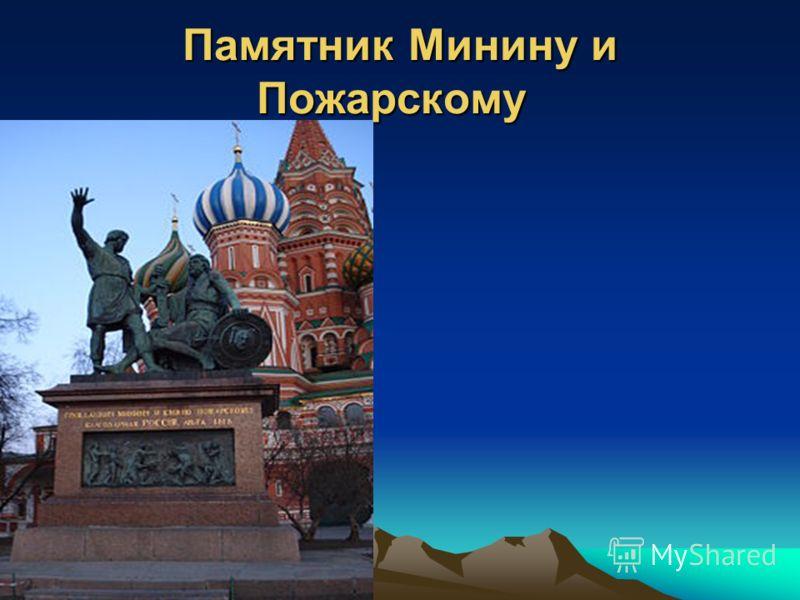 Памятник Минину и Пожарскому Памятник Минину и Пожарскому