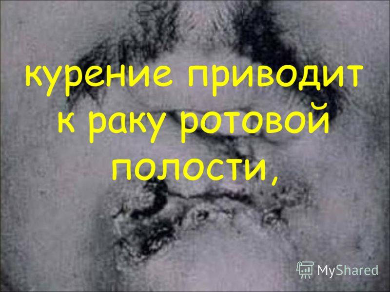 курение приводит к раку ротовой полости,