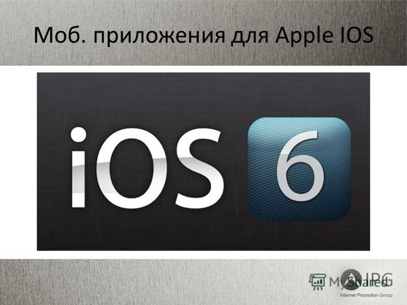 Моб. приложения для Apple IOS